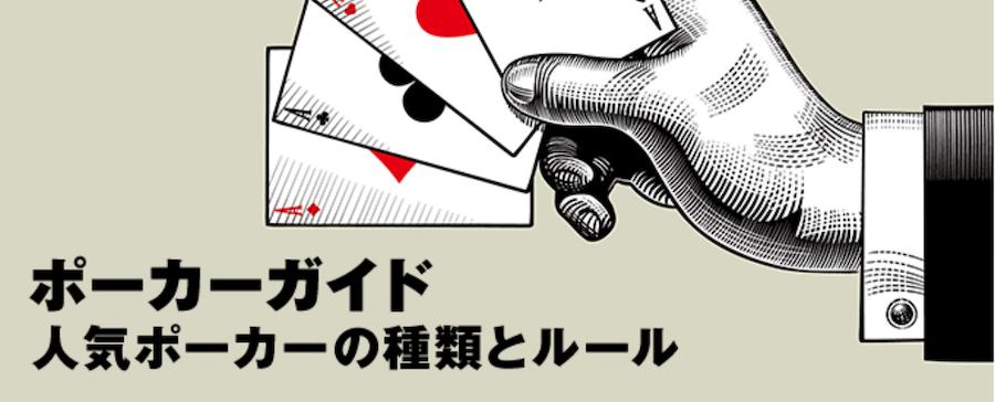 ポーカーの種類とルール