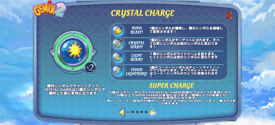 ジェミックス2|クリスタルチャージ