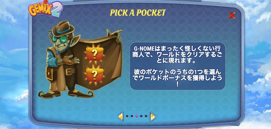 ジェミックス2|ピックアポケット