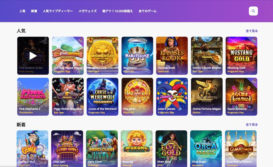 カジノデイズ|ゲーム