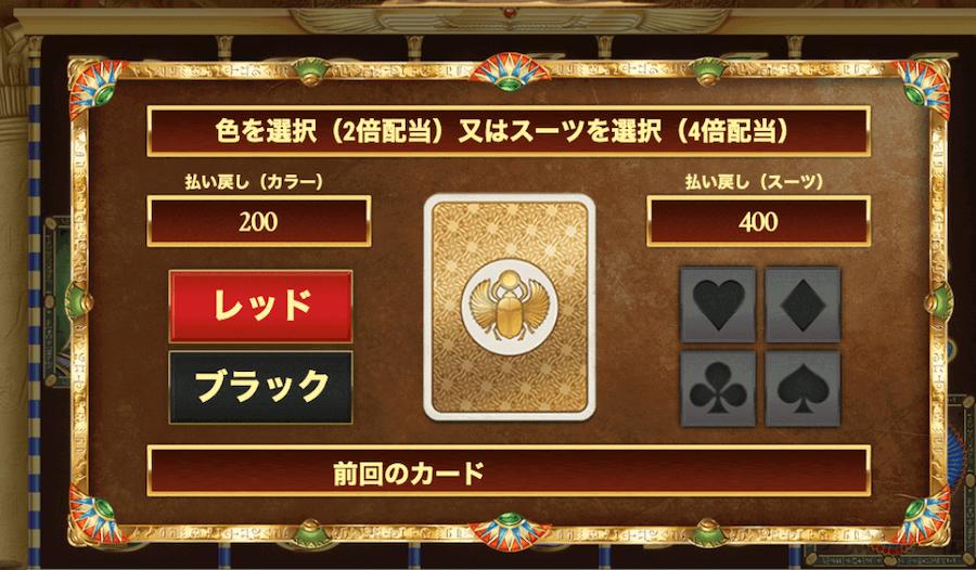 ブックオブデッド ギャンブル画面