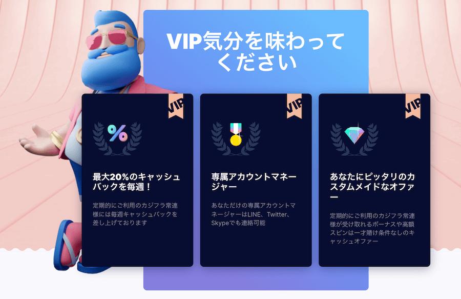 カジノフライデー|VIP