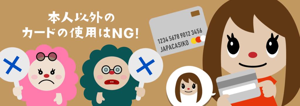 オンラインカジノ|第三者クレジットカード