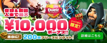 duelz-exclusive-offer-coupon
