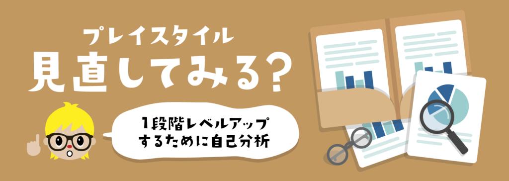 オンラインポーカー|分析