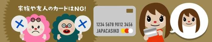 クレジットカードに注意