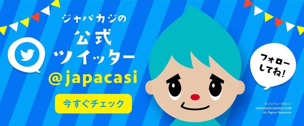 japacasi-twitter