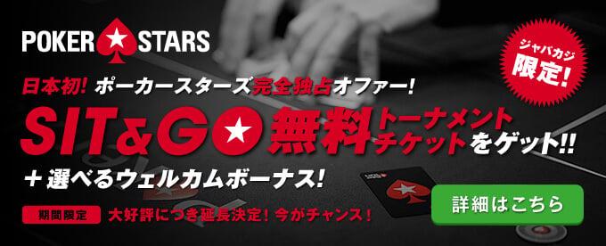 ポーカースターズのジャパカジ完全独占ボーナスの詳細を見る!
