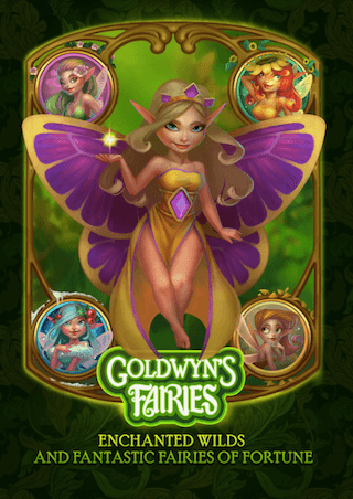 ゴールドウィンと4人の妖精