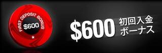 ウェルカムボーナス$600