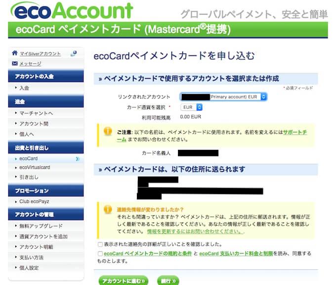 エコカード申請 情報入力