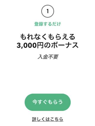 登録ボーナス3000円!