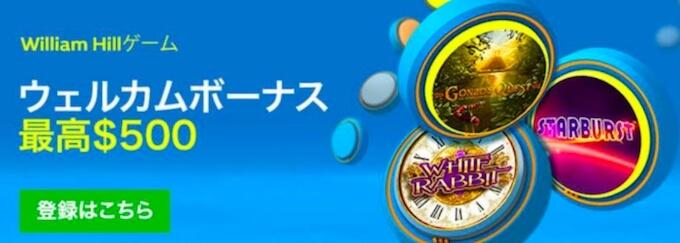 「ゲーム」のウェルカムボーナス