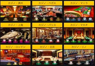 エンパイア ライブカジノ