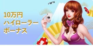 10万円ハイローラーボーナス