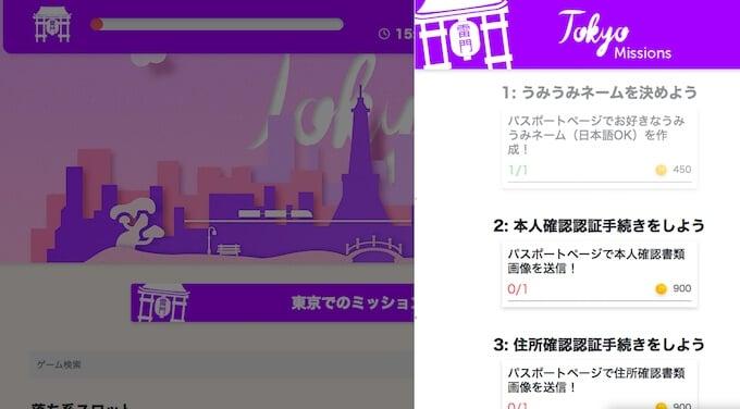 東京ミッション