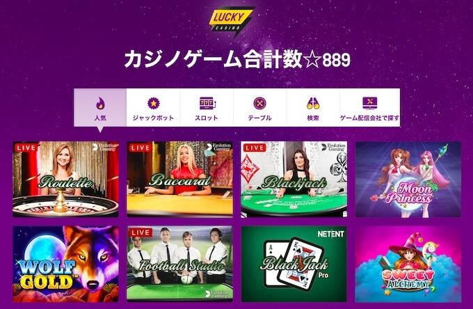 ラッキーカジノのゲーム