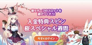 桜スペシャル