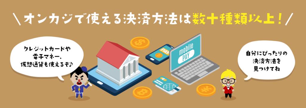 オンラインカジノ入出金方法