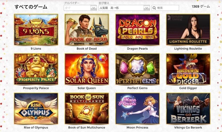 ユニークカジノのゲーム
