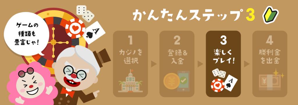オンカジガイド|ゲーム
