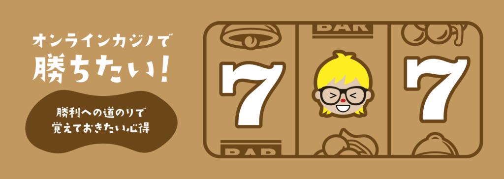 オンラインカジノ|勝利への心得